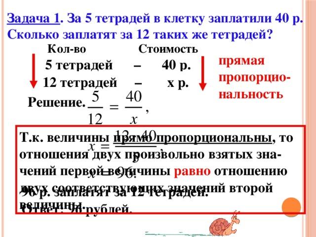 Решение задач прямая и обратная пропорциональность презентация подобные решения задач по высшей математике
