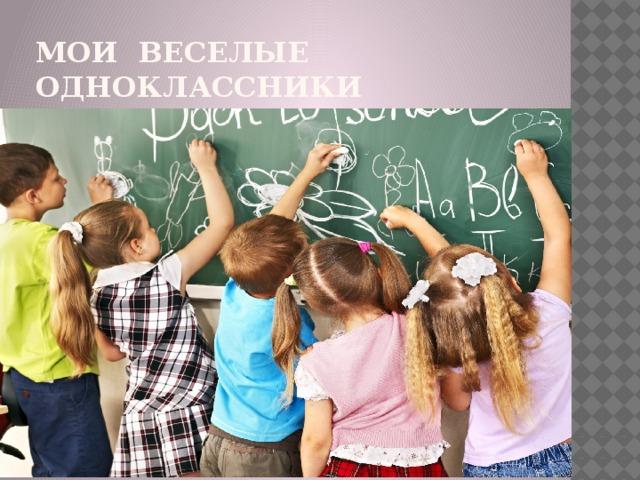 Картинки об одноклассницах