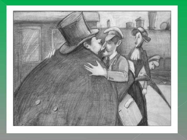 Иллюстрации к чехову толстый и тонкий