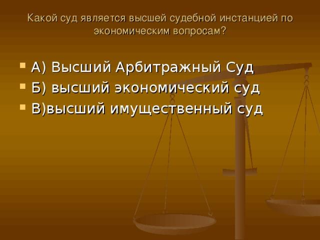 высшая судебная инстанция по экономическим спорам