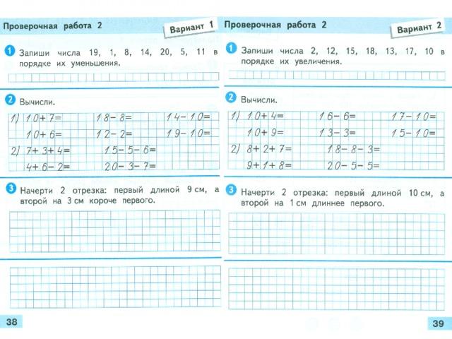 Решение задач 7 класс урок решение задач на смешивание раствора