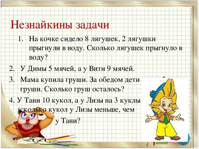 Решение задач 1 класс школа россии презентация решение безусловных задач нелинейного программирования