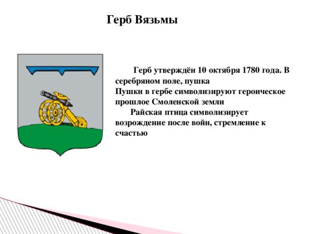фото герба вязьмы используют
