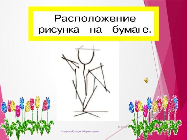10.03.2017  Ахророва Гулсара Абдумажидовна