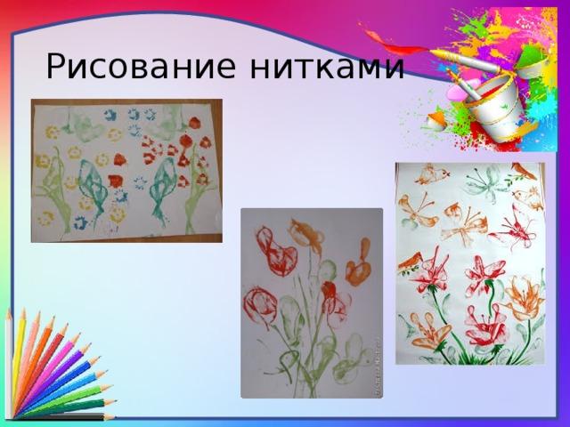 Картинки изо нетрадиционные техники