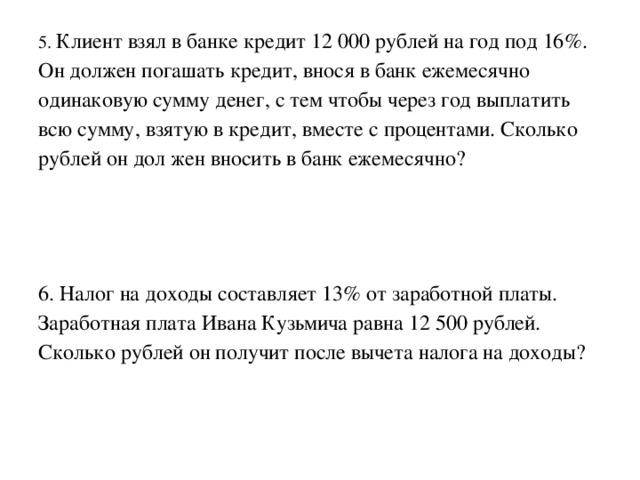 клиент взял в кредит 25000 предоставление инвестиционного кредита