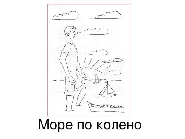 Море по колено картинки с текстом
