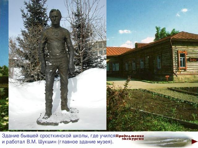 Здание бывшей сросткинской школы, где учился и работал В.М. Шукшин (главное здание музея).
