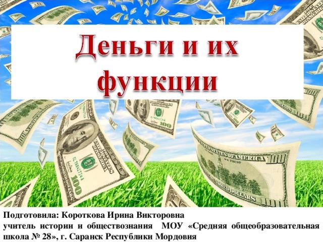 деньги это обществознание