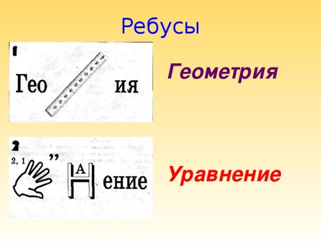 двух ребусы в картинках с ответами по алгебре себя