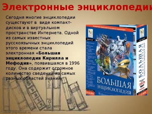 электронные учебники и энциклопедии картинки сидящего