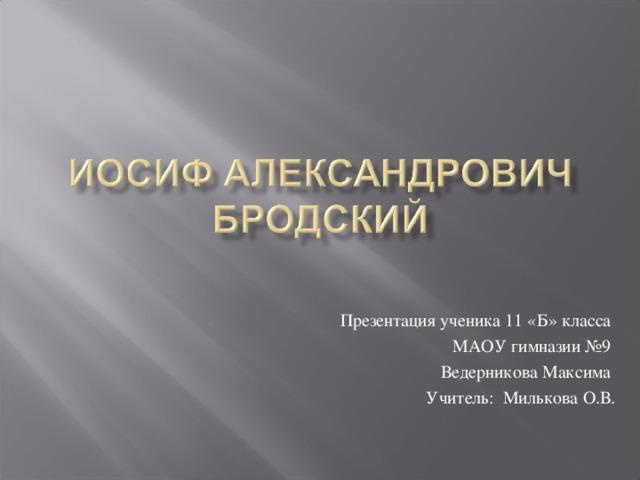 Презентация ученика 11 «Б» класса МАОУ гимназии №9 Ведерникова Максима Учитель: Милькова О.В.