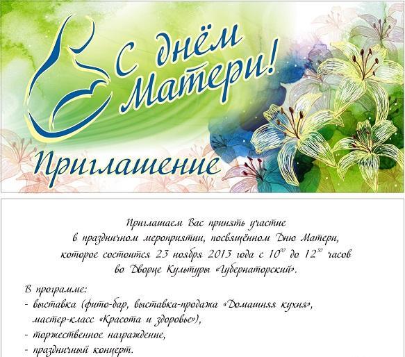 Поздравления приглашения к дню матери в детском саду для родителей, картинки надписью