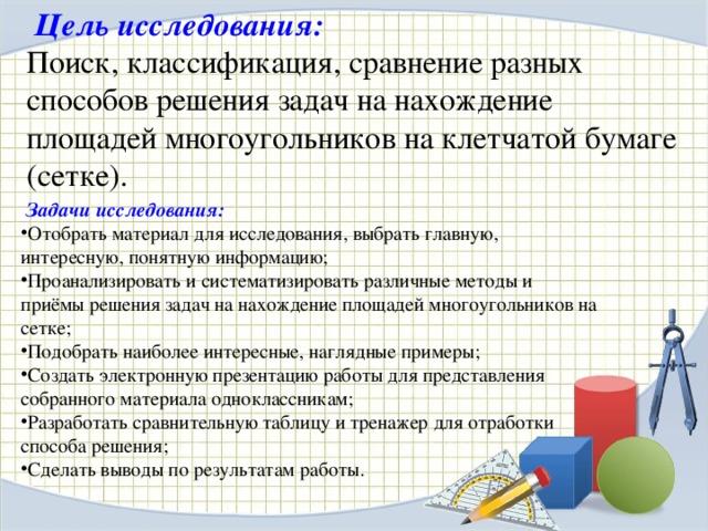 Методы решения задач по нахождению площади контрольная работа по физике 8 класс решение задач
