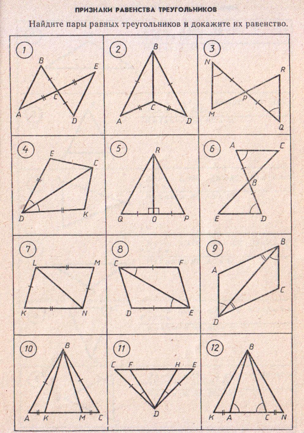 Урок первый признак равенства треугольников решение задач решение задач со схемами в 1 классе