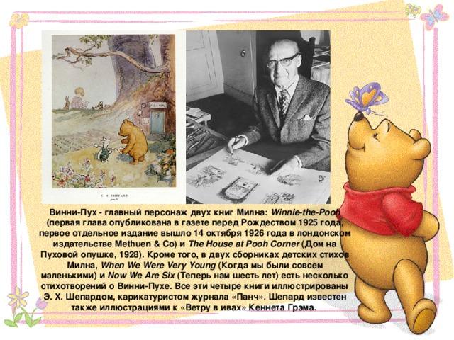 Винни пух история создания книги