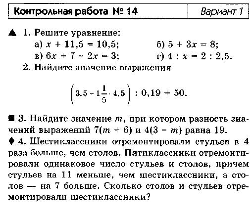 Тема по математике 6 класс решение задач решить задачу по информатике массив