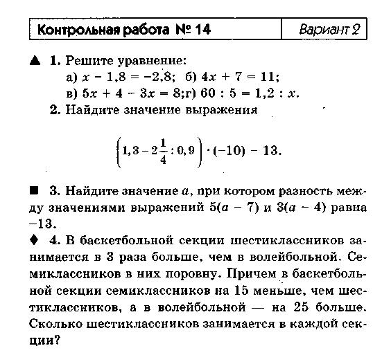 Решение задач уравнением 5 класс самостоятельная работа решение 100 задач по информатике