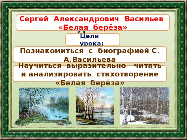картинки к стихотворению белая береза васильев пяти