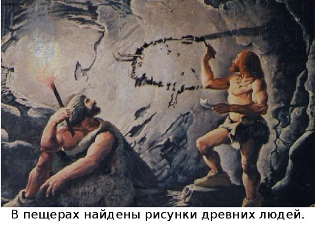 заявила, слоган к картинке древних людей лук мелко