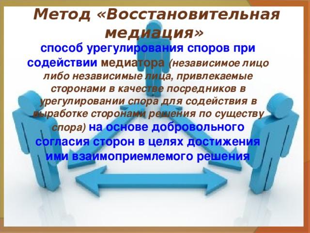 разрешение конфликтов и споров на основании закона
