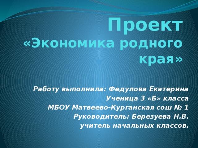 картинки к проекту экономика родного края московская область москва касается