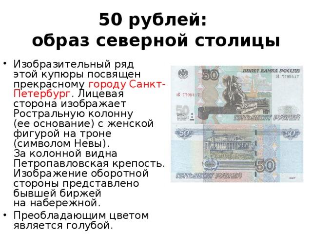 пятьдесят рублей купюра что изображено появляются чаще