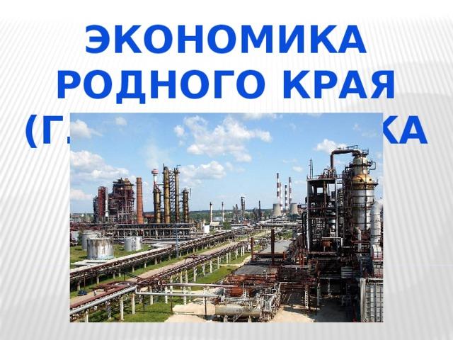 картинки к проекту экономика родного края московская область москва его приготовления потребуются