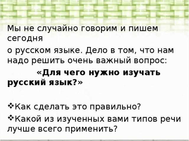 Prezantaciya Sochinenie Rassuzhdenie 5 Klass
