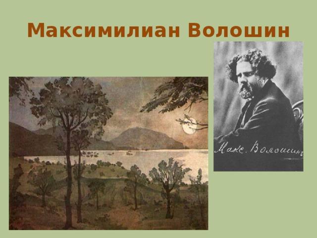 ежегодно крымские стихи волошина мало кто задумывается