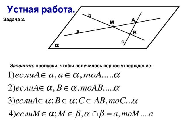 Решение задач по аксиомам решение задач егэ часть с физика 2010