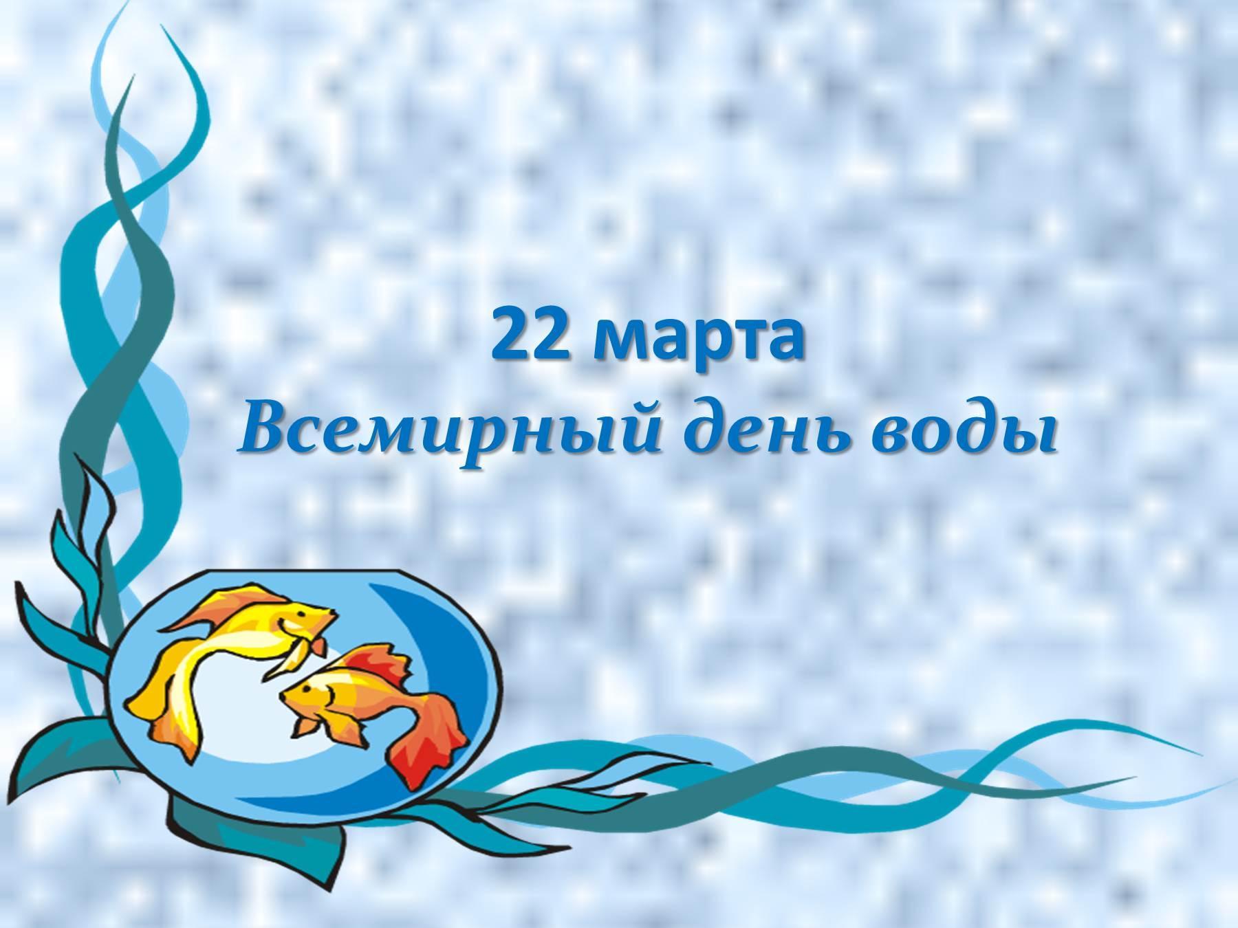День воды праздник открытки