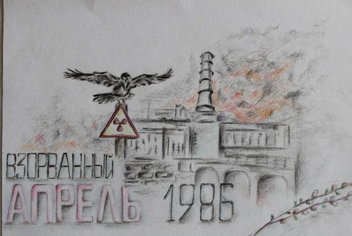 картинки чернобыльской аэс рисовать манипура, где находится