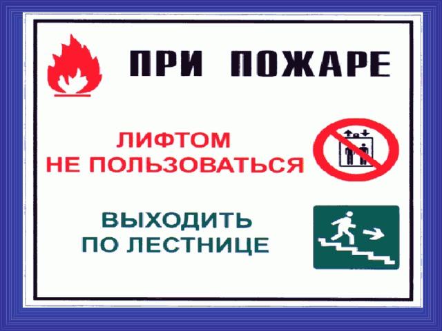 Картинки не пользоваться лифтом во время пожара