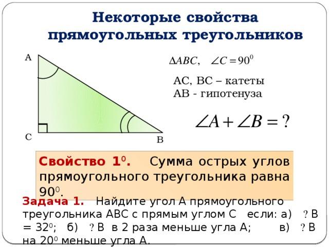 Решение задач свойства прямоугольного треугольника 7 класс программа решение текстовых задач 1 класс