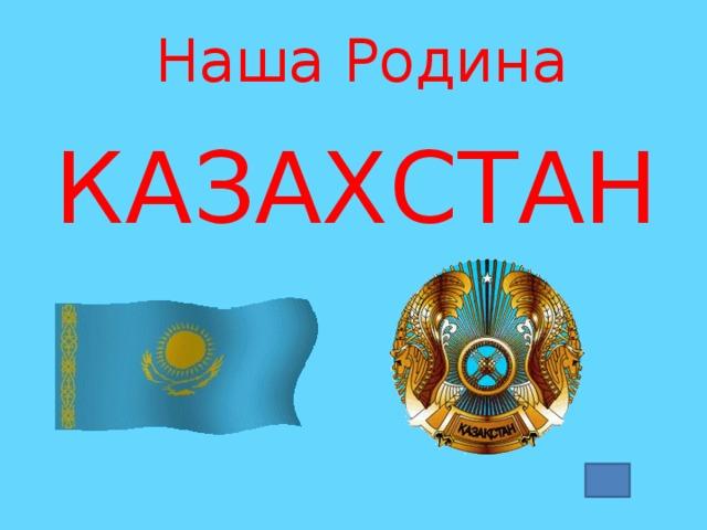 Картинки я люблю свою родину казахстан