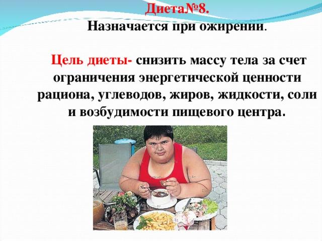 Медицинская Диета От Ожирения 8. Диета 8 при ожирении — меню на неделю