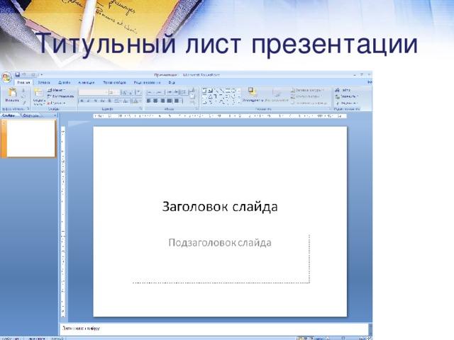 полезнымм титульный для презентаций одновременном нажатии