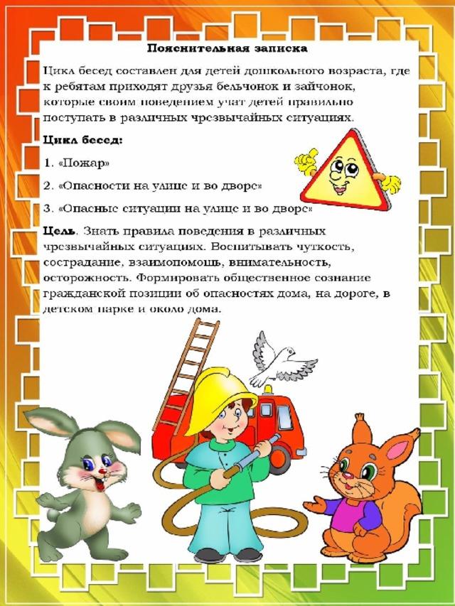 Обж в детском саду младшая группа картинки