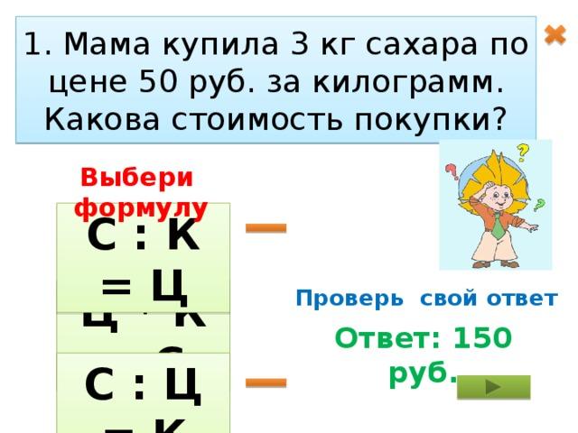 Решение задач на формулу стоимости метод решение нестандартных задач