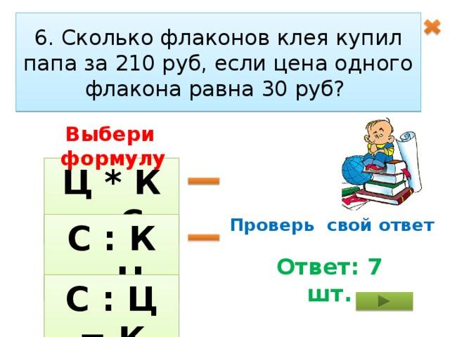 Решение задач на формулу стоимости 5 задач на проценты 5 класс с решением