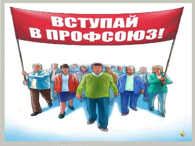 Картинка профсоюз и спорт
