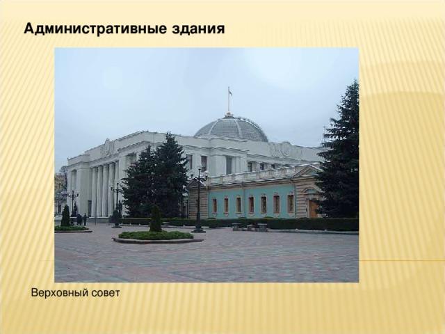 Административные здания Верховный совет