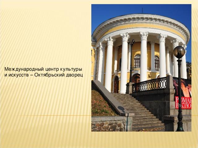 Международный центр культуры и искусств – Октябрьский дворец