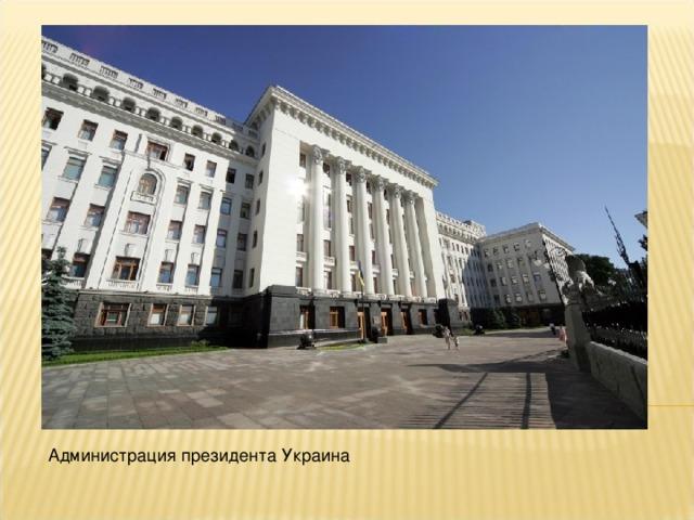 Администрация президента Украина