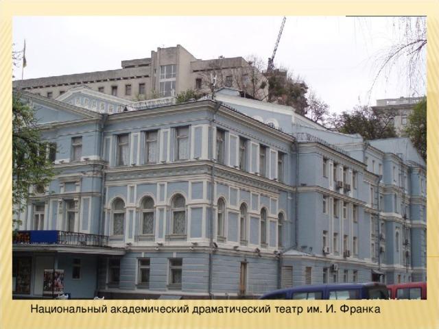 Национальный академический драматический театр им. И. Франка