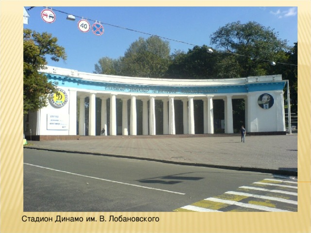 Стадион Динамо им. В. Лобановского