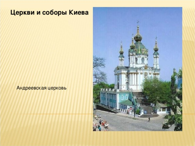 Церкви и соборы Киева Андреевская церковь