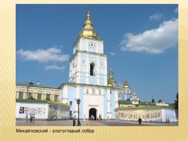 Михайловский - златоглавый собор