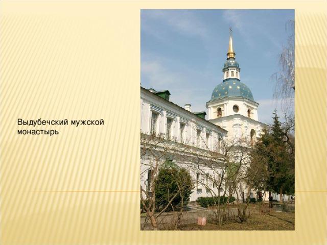 Выдубечский мужской монастырь